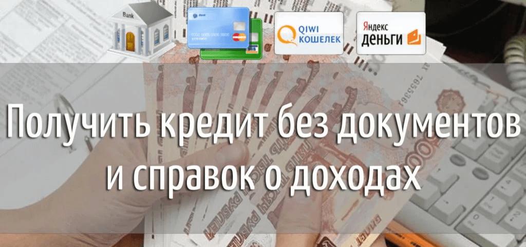 потребительский кредит москва взятьвсе деньги мира фильм 2020 трейлер на русском языке