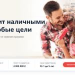 Кредит наличными Альфа Банк онлайн заявка