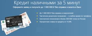 Кредит онлайн во все банки без справок и поручителей онлайн заявка