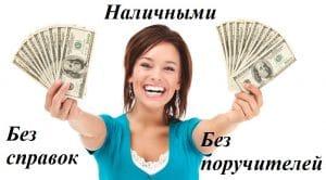 Взять кредит наличными без поручителей