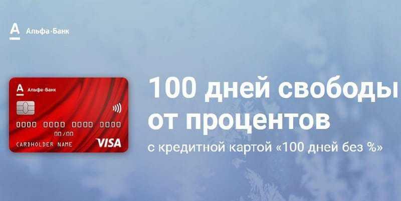 заказать кредитную карту альфа банк 100 дней без