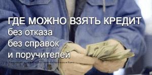 Взять кредит наличными без справок и без отказа в банке