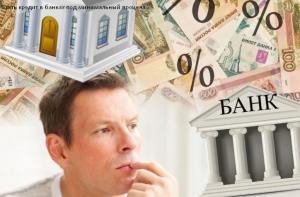 Взять кредит в банках под минимальный процент