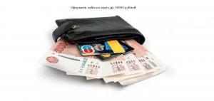 Оформить займ на карту до 30000 рублей