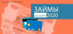 Оформить новые займ в 2020 году