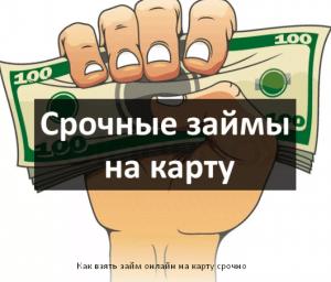 Как взять займ онлайн на карту срочно