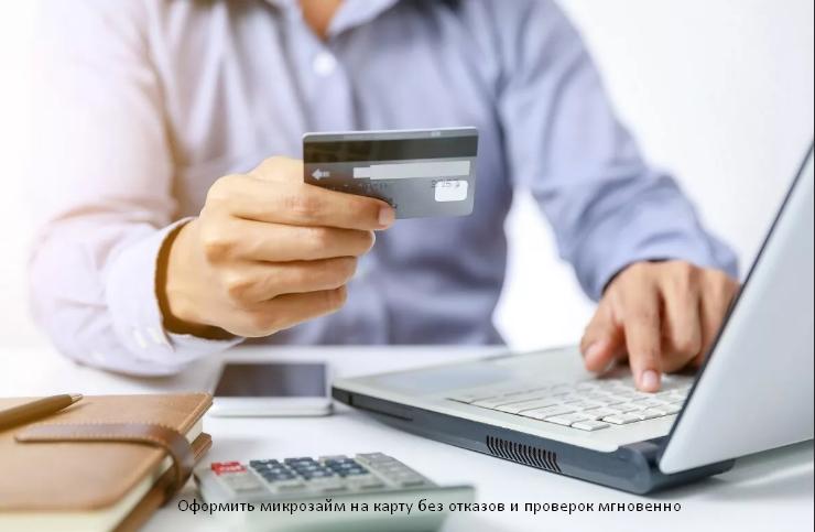 онлайн карта кредитная оформить без отказа мгновенно
