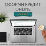 Оформить кредит онлайн с плохой кредитной историей без отказа в 2020 году