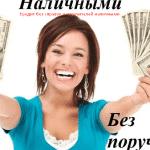 Кредит без справок и поручителей наличными
