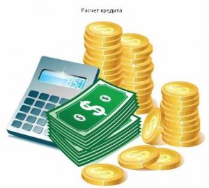 Расчет кредита