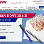 Как получить кредит в почта банке со 100 одобрением без справок и поручителей