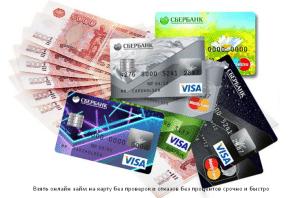 Взять онлайн займ на карту без проверок и отказов без процентов срочно и быстро