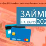 Новые займы 2020 онлайн на карту срочно без отказа круглосуточно