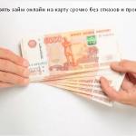 Взять займ онлайн на карту срочно без отказов и проверок