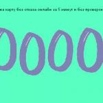 Взять кредит на карту без отказа онлайн за 5 минут и без проверок 100000 рублей