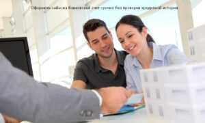 Оформить займ на банковский счет срочно без проверки кредитной истории