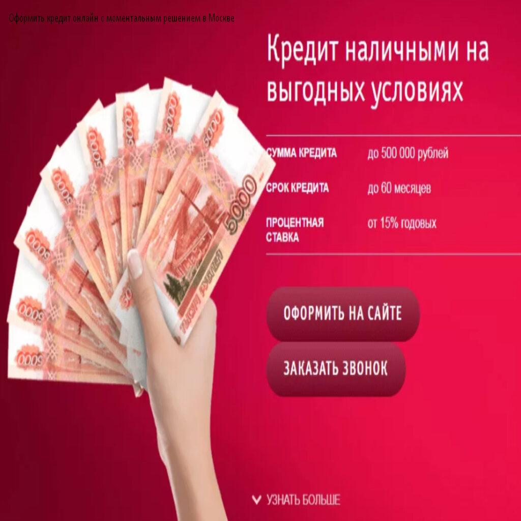 займ онлайн новосибирск